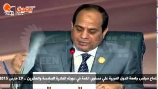 يقين | كلمة الرئيس عبد الفتاح السيسي في الجلسة الختامية للقمة العربية بشرم الشيخ