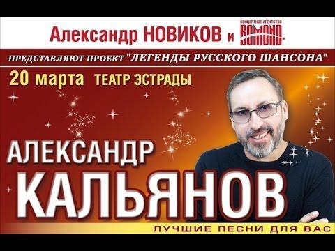 НЕПРОЩЁННАЯ МОЯ _ Александр Кальянов