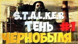 ПРОХОЖДЕНИЕ S.T.A.L.K.E.R.: Тень Чернобыля | НА СЛОЖНОСТИ МАСТЕР + Все тайники [#1 Кордон ]