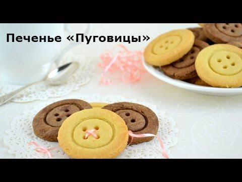 ИНТЕРЕСНЫЕ печенье пуговицы РЕЦЕПТ