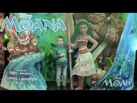 Мультик МОАНА 2016 ♒ Moana Disney Идем смотреть в кинотеатр ♒ Обзор игрушек из мультфильма МОАНА