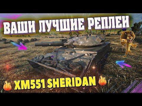 """XM551 Sheridan - """"ВАШИ ЛУЧШИЕ РЕПЛЕИ"""" WOT - НАГИБ подписчиков в world of tanks. Обзор боя на лт-10."""