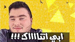 Download عبدالله القفاري | ابي اتناك !! ردة الفعل 😂😂 3Gp Mp4