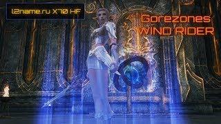 Олимп за ПВ | РОЗЫГРЫШ ЭКВИПА | L2NAME.RU X70 Lineage 2 High Five Olympiad Wind Rider