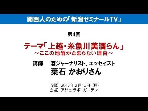 関西人のための「新潟ゼミナールTV」 第4回