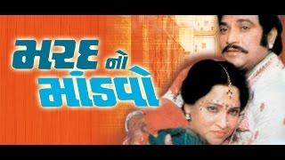 Marad No Mandavo   Gujarati Movies Full   Naresh Kanodia, Prema Narayan, Ramesh Mehta