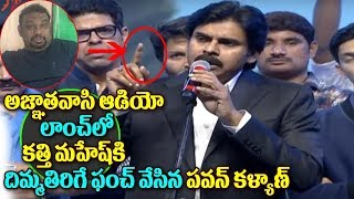 Pawan Kalyan Super Punches To Kathi Mahesh at Agnathavasi Movie Audio Launch || Trivikram