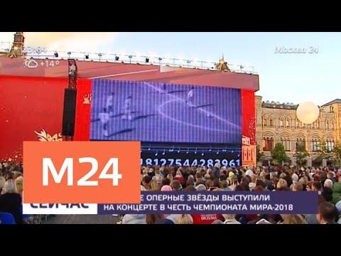 Грандиозный концерт оперных звезд в честь ЧМ начался у стен Кремля - Москва 24
