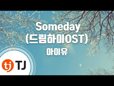 Someday (dream High Ost)  iu 아이유 tj Karaoke (lyrics korean Reading Sound) video