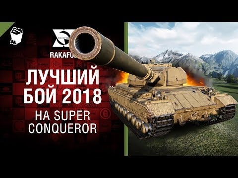 Лучший  бой 2018 на Super Conqueror - Особо опасен №53 - от RAKAFOB [World of Tanks]