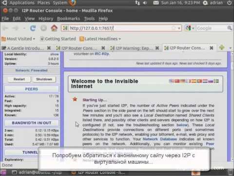 Анонимный хостинг через I2P