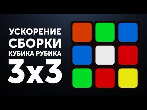 Как ускорить сборку Кубика Рубика 3х3 | Введение