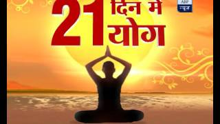 21 Days of Yoga: Know Yoga asan to reduce hairfall, get glowing skin and healthy eyes