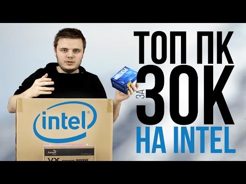Игровой ПК за 30к (2017) - Сборка на KabyLake за 30000 рублей