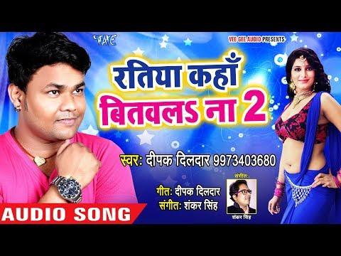 Deepak dildar का जबरदस्त लगन धमाका 2018 - Ratiya Kaha Bitawala Na 2 - Superhit Bhojpuri Hit Songs