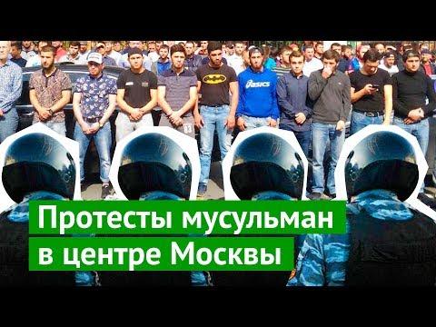 Протесты мусульман в центре Москвы