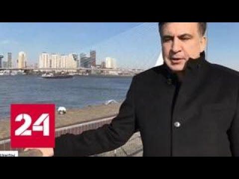 Саакашвили: меня душили, как Шарикова - Россия 24