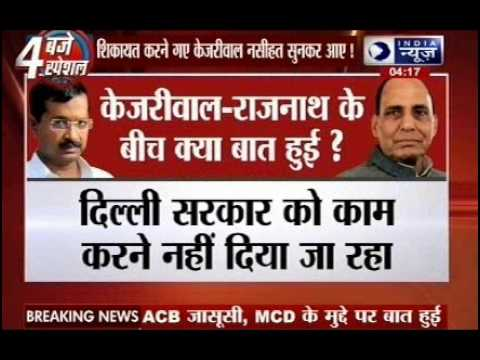 Delhi CM Arvind Kejriwal meets Home Minister Rajnath Singh