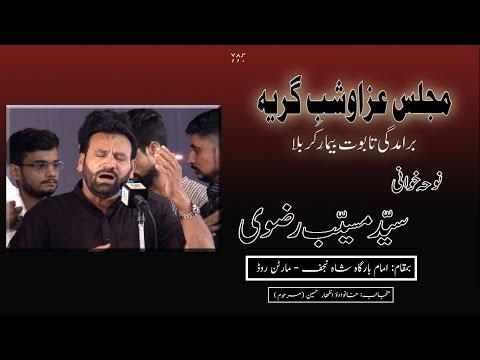 Noha | Musayyab Rizvi | Shab-e-Aza - 5th Safar 1441/2019 - Imam Bargah Shah-e-Najaf - Karachi