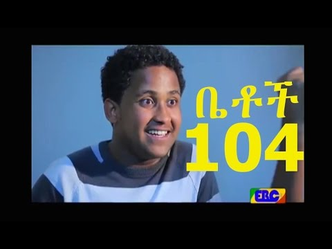 Ethiopian Comedy Series Betoch Part 104