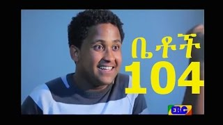 Ethiopian Comedy Series Betoch - Part 104
