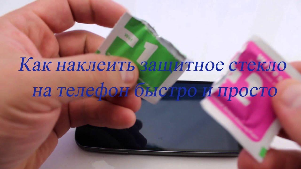 Защитное стекло для телефона своими руками 384
