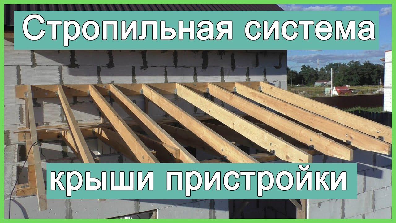 Односкатная крыша своими руками для пристройки к  608