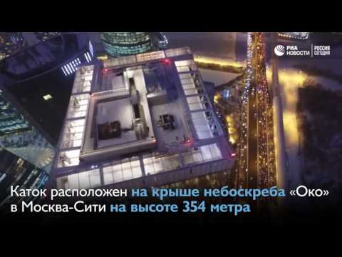 На крыше башни Москва Сити открылся каток