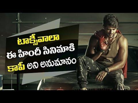 Vijay Devarakonda's TAXIWALA Is A Copy Of Nayanthara's movie ? | ABN Telugu