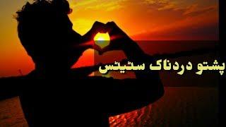 Pashto WhatsApp Status Pashto Songs 2019  Pashto H