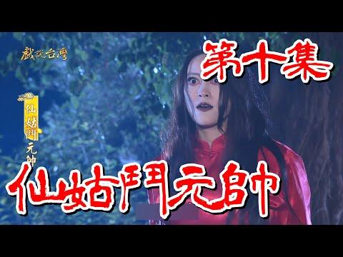 台劇-戲說台灣-仙姑鬥元帥-EP 10
