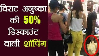 Virat Kohli  Anushka Sharma standing by 50% sale, Twitter goes Crazy| वनइंडिया हिंदी