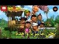 Upin & Ipin - نحن ماليزيا واحدة. الجز  (Arabic Version) thumbnail