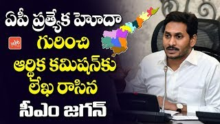 CM Jagan Penned a Letter About AP Special Status to the Finance Commission | PM Modi