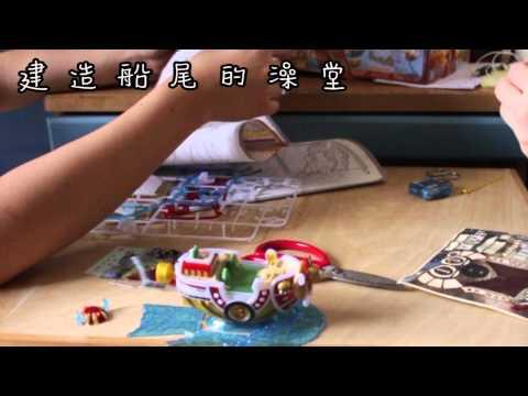 【雞蛋 X 海賊王】兄弟砌模型- ONEPIECE 千陽號十五週年特別版