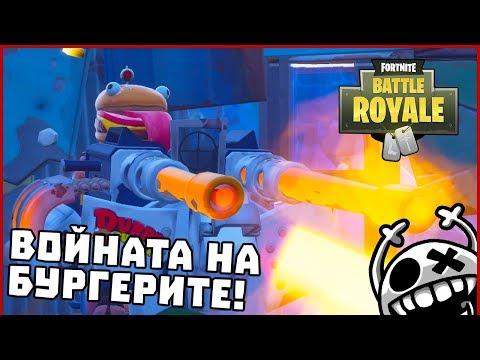 ВОЙНАТА НА БУРГЕРИТЕ! - Fortnite Battle Royale