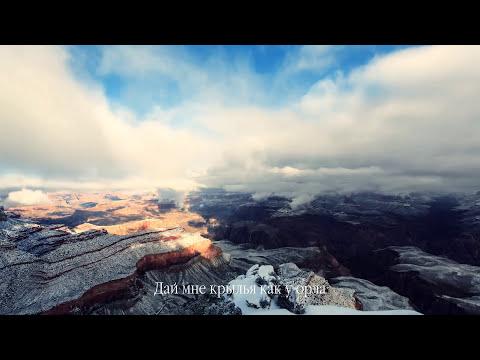 Дай Мне Крылья Как у Орла | Ксения Кузнецова