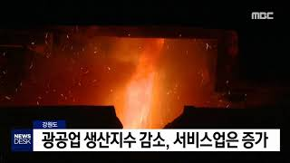 광공업 생산지수 감소, 서비스업은 증가