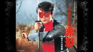 仮面の忍者 赤影 (オリジナルサウンドトラック) _ Masked Ninja RED SHADOW _ Watari _ 面具的忍者红影