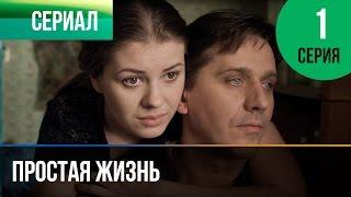 ▶️ Простая жизнь 1 серия - Мелодрама | Фильмы и сериалы - Русские мелодрамы