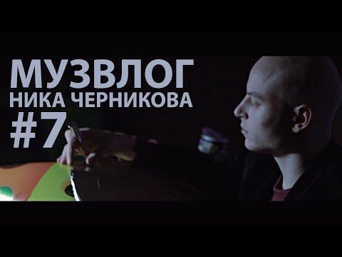 """Ник Черников - ООО """"Люди Икс"""""""
