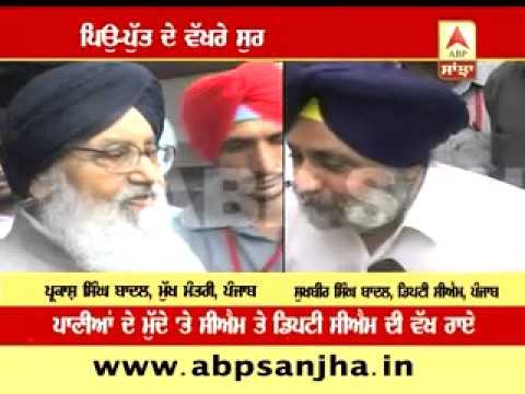 Prakash Singh Badal and Sukhbir Singh Badal have different opinions