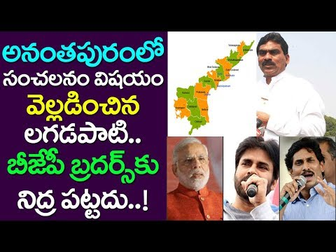 Lagadapati Rajagopal Revealed Sensational Thing In Ananthapuram | BJP Borthers YS Jagan Pawan Kalyan