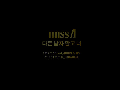 "miss A ""다른 남자 말고 너(Only You)"" Teaser Video"