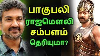 பாகுபலி ராஜமௌலி சம்பளம் தெரியுமா?   Tamil Cinema News   Kollywood News   Tamil Cinema Seithigal