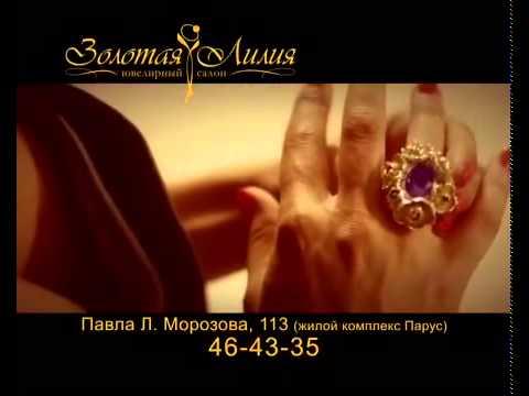 Золотая Лилия рекламный ролик