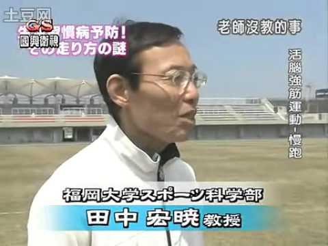 國興衛視 慢慢跑 老師沒教的事 20110110 活腦強筋運動-不一樣的慢跑