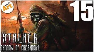Прохождение S.T.A.L.K.E.R. Тень Чернобыля [МАСТЕР] - 15
