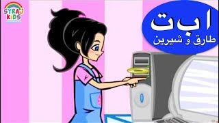 Tareq wa Shireen طارق وشيرين Arabic Cartoon for Kids الاحرف (Episode S1 E3) Alphabet Letter TA ت