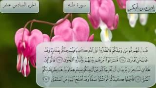 سورة طه كاملة بصوت الشيخ إدريس أبكر
